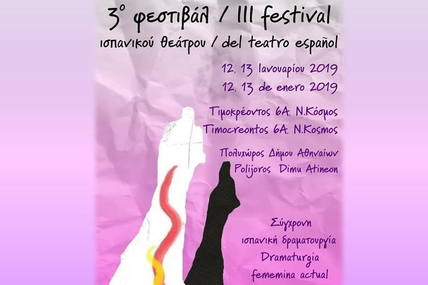 Foto de III Festival de Teatro Español en Atenas